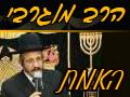 הרב מוגרבי - הרב מוגרבי - הרב מוגרבי