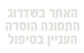 הרבי מילובאוויטש