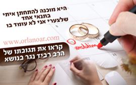 תנאי לאהבה-חתונה,לא רוצה להתחתן,אהבה עם תנאים,אהבה ללא תנאים