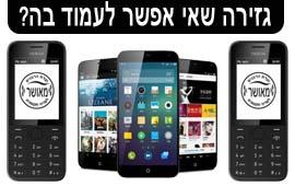 פלאפון כשר-פלאפון כשר,פלאפון מושגח,פלאפון מסונן